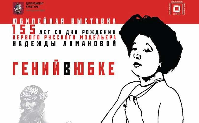 """Выставка """"Гений в юбке"""": к 155-летию со дня рождения Надежды Ламановой"""