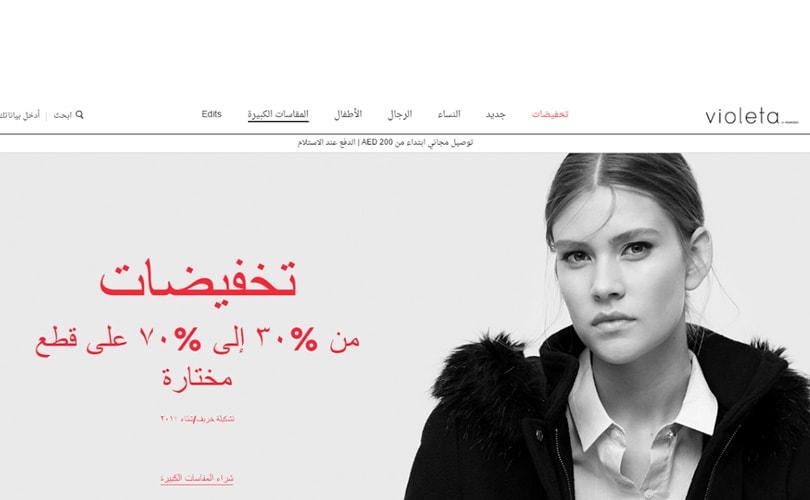 Mango.com fait peau neuve au Moyen-Orient