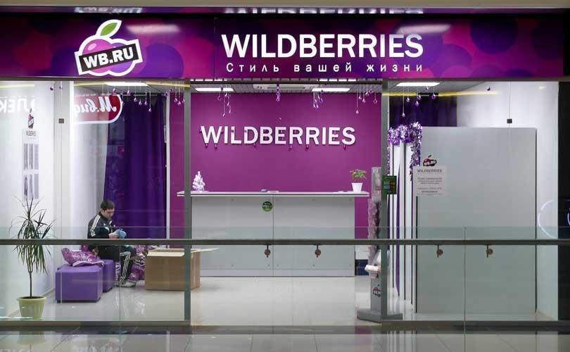 c55f634e950 Оборот Wildberries по итогам полугодия вырос на 61 процент